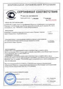 Эровин - сертификат